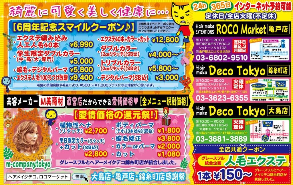 02月06日号_ヘアーメイクデコ大島店様